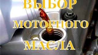 Выбор моторного масла.(мое мнение и советы по выбору моторного масла, какое масло я купил+ масляный фильтр. группа ВКонтакте по..., 2015-05-21T15:28:28.000Z)