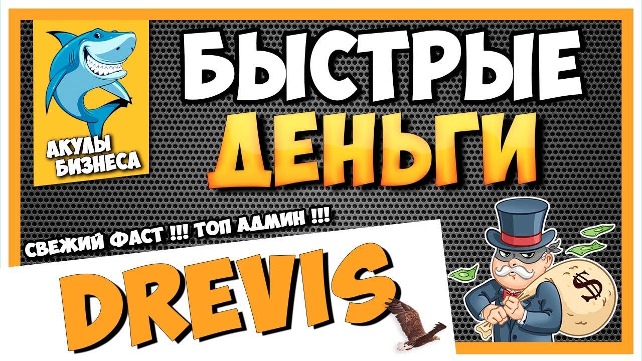 DREVIZ.BIZ - СВЕЖИЙ ФАСТ ОТ ОПЫТНОГО АДМИНА! ЗАРАБАТЫВАЕМ ЛЕГКО И БЫСТРО! / #ArturProfit