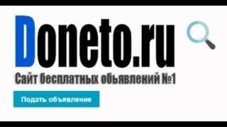 Подать бесплатное объявление  Grozny.doneto.ru(, 2016-02-08T11:49:06.000Z)