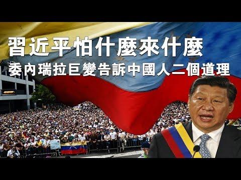 委内瑞拉告诉中国人两个道理 中共为何胆颤心惊?