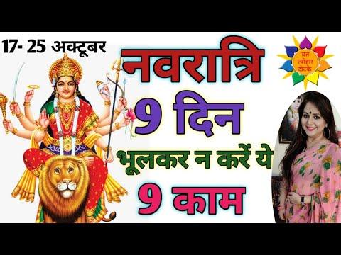 Navratri 2020 Start Date: नवरात्रि में भूल से भी ना करे ये काम #Durga