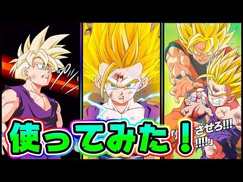 【ドッカンバトル】LR覚醒悟飯ちゃんを使ってみた!【Dragon Ball Z Dokkan Battle】