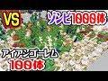 【伝説の企画】ゾンビ1000体VSアイアンゴーレム100体!勝つのはどっちだ!?〔マインクラフト〕