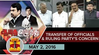 Ayutha Ezhuthu : Transfer of Officials : Why is Ruling Party Concerned.? | Thanthi TV