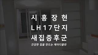 시흥장현LH17단지 새집증후군 제거시공