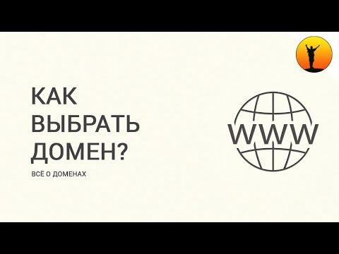 видео: Как выбрать домен (доменное имя) для сайта? Как придумать хороший домен?