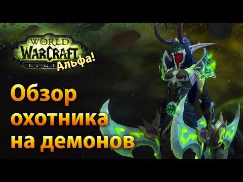 WoW Legion Альфа — Обзор охотника на демонов (без спойлеров)
