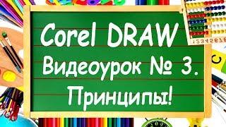 Corel DRAW. Урок №3. Правильные и стандартные фигуры в Corel DRAW.