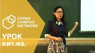 CCN урок китайского языка