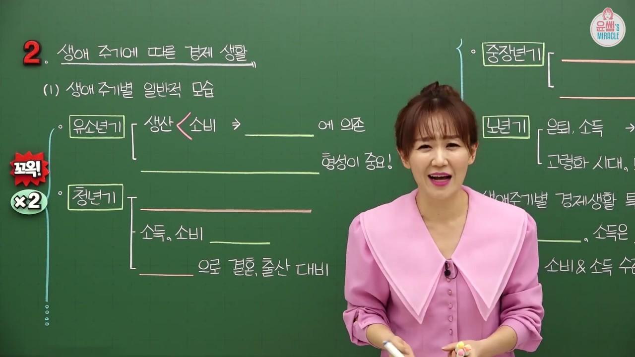 [중등인강/중3 사회] 생애 주기에 따른 경제 생활 - 수박씨닷컴 윤미선생님