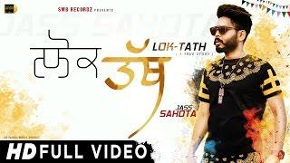 Lok Tath - A True Story   Jass Sahota   Mr LoveeS   latest Punjabi Song 2015