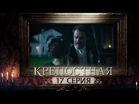 Сериал Крепостная - 17 серия | 1 сезон (2019) HD