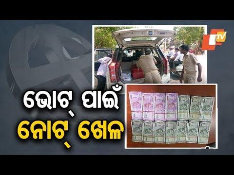 Large amount of unaccounted cash seized in Odisha