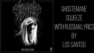 GHOSTEMANE Squeeze Души With Russian English Lyrics