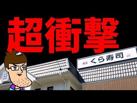 【超衝撃】くら寿司で前代未聞の寿司が爆誕してしまう!!
