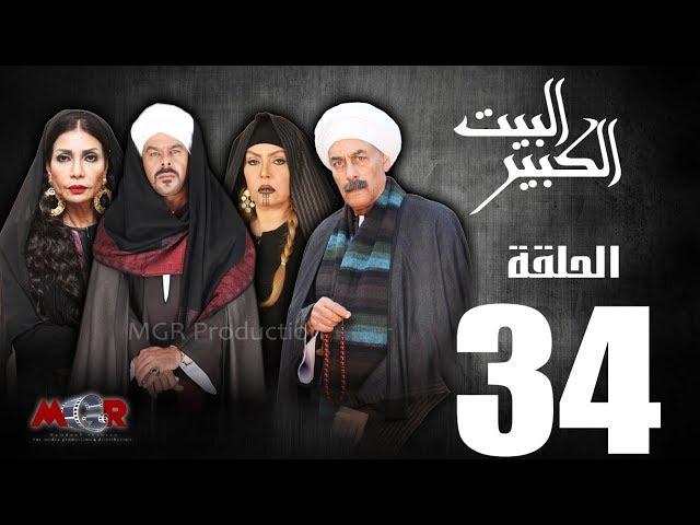 الحلقة الرابعة و الثلاثون34  - مسلسل البيت الكبير|Episode 34 -Al-Beet Al-Kebeer