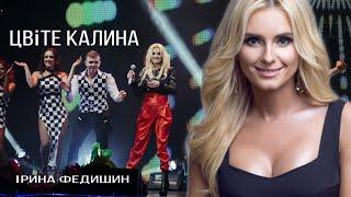 Ірина Федишин - Цвіте калина   концертне шоу \