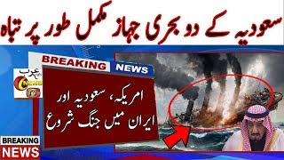 Saudi Arabia Breaking News Today | Some Thing New Development Happening Between US Iran Russia |