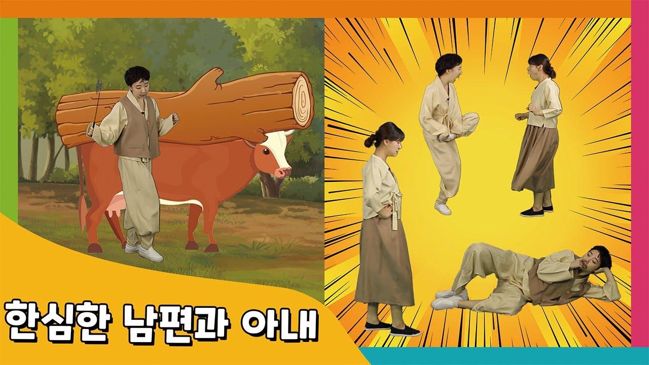 한심한 남편과 아내 / 동화책 읽어주기 / 플레이앤조이, PlayNJoy