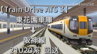 【Train Drive ATS 3】近鉄奈良線編  回4292レ  東花園車庫 ➡︎ 阪神線  21020系  回送 thumbnail