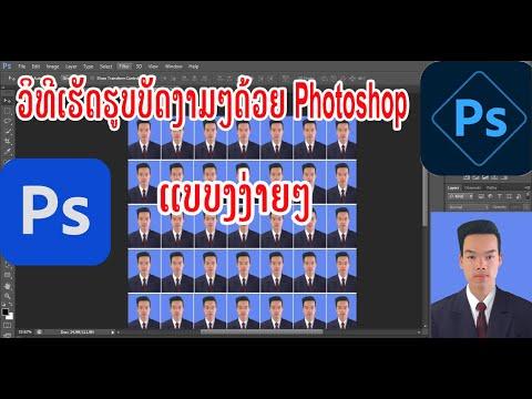 วิธีทำรูปติดบัตร โดยใช้ Photoshop (ວິທີເຮັດຮູບບັດດ້ວຍ Photoshop ແບບງ່າຍ)