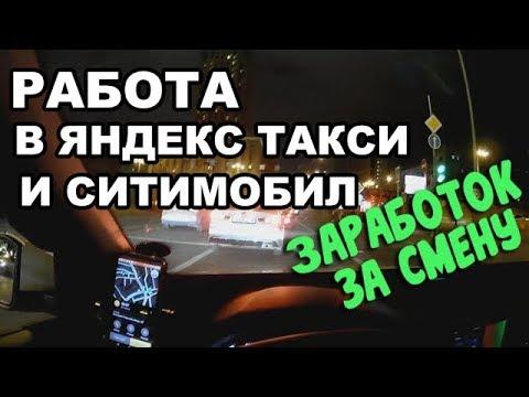 Работа таксистом в Москве - ЗАРАБОТОК