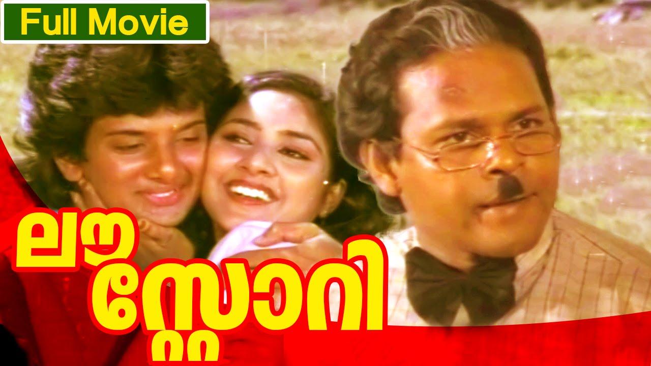 Malayalam Full Movie  Love Story  Hd   Superhit Movie