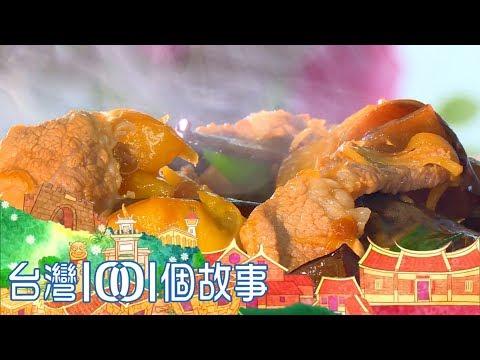 (網路搶先版)龍蝦海鮮粥 vs.民宅牛舌餅 引爆排隊潮-台灣1001個故事-20190224【全集】