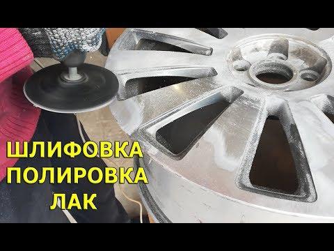 Шлифовка литых дисков своими руками