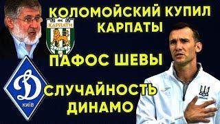 Андрей Шевченко зачем этот пафос Динамо Киев это случайность Новости футбола Украины