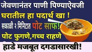 जेवणानंतर पाणी पिण्याऐवजी ऐवजी हा पदार्थ खा! पित्त व हाडांचे विकार समूळ नष्ट होतील।स्वागत तोडकर उपाय