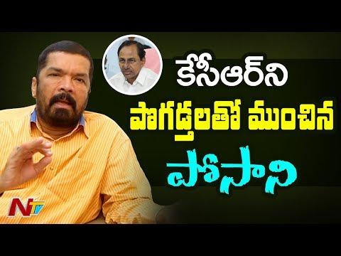 కేసీఆర్ ని  పొగడ్తలతో ముంచెత్తిన పోసాని | KCR Is One Of The Best CM In Telangana | Posani Interview