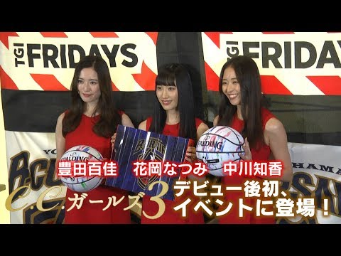 【C.C.ガールズ3】 TGIフライデーズにてデビュー後初イベント!