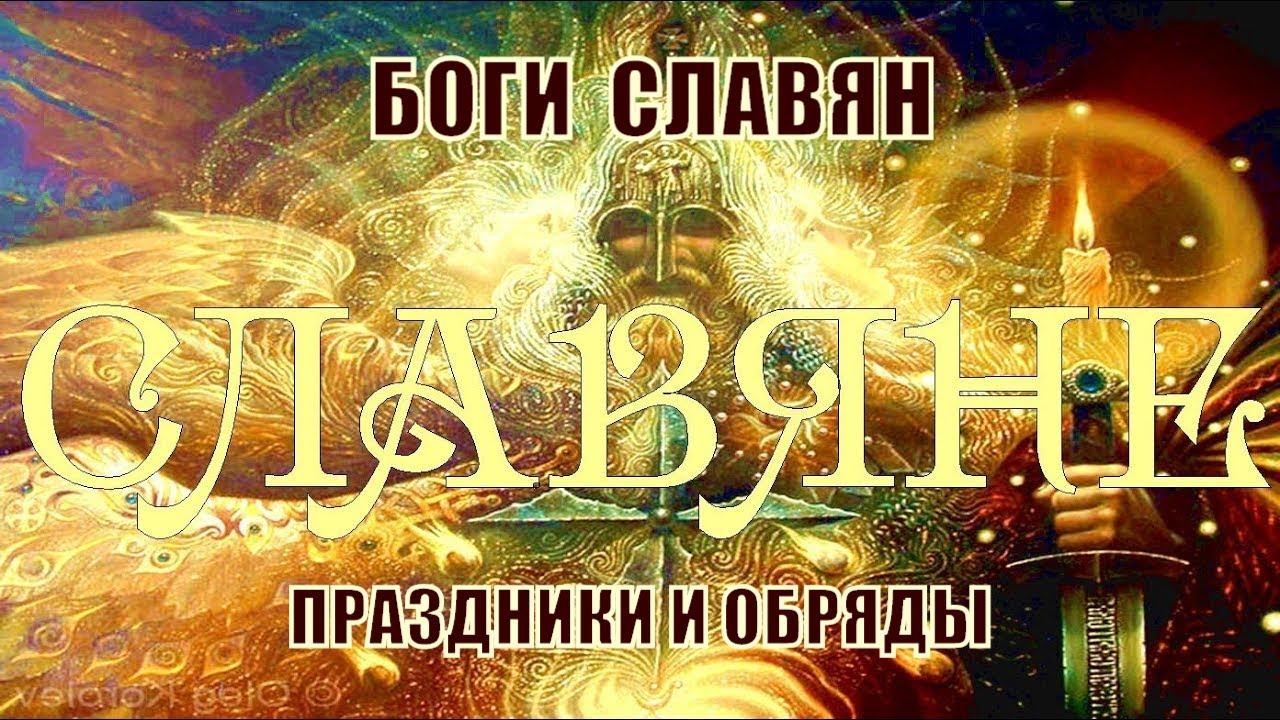 Боги славян. Праздники и Обряды!!