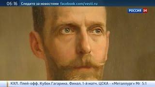 видео В Историческом музее представили каталог выставки о Романовых :: Новости :: ТВ Центр
