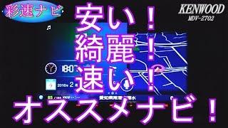 オススメナビ!MDV-Z702 安い!キレイ!速い!音がいい!カー用品シリーズ!Vol.12