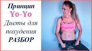 Мало ем и не худею! РАЗБОР/ Принцип YO-YO & Низкокалорийное питание и диеты
