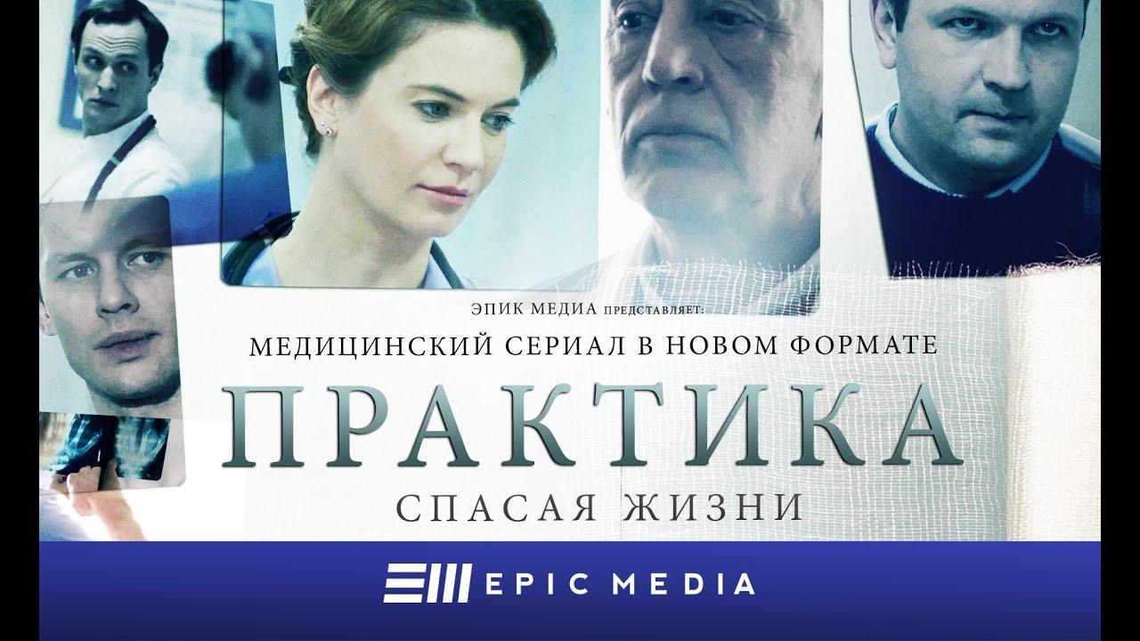 Практика - Серия 33 (1080p HD)