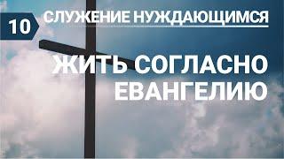 Субботняя школа (СШ АСД) Урок № 10 Жить согласно Евангелию