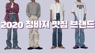 남자 청바지 추천 / 부츠컷팬츠 코디 / 패션유튜버