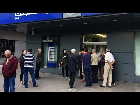 لبنان: البنوك تغلق أبوابها بسبب إضراب اتحاد نقابات موظفي المصارف  - 11:00-2019 / 11 / 12
