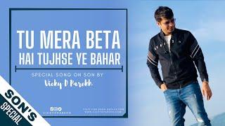 TU MERA BETA.. तू मेरा बेटा, है तुझसे ये बहार 2018   Special Song a On Son (Beta)   Vicky D Parekh