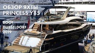 Princess Y85 | Обзор яхты | boot Dusseldorf 2019