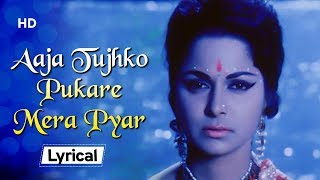 Aaja Tujko Pukare Mera Pyar 💏With Lyrics   Waheeda Rehman   Neel Kamal (1968)   Mohd.Rafi Hits