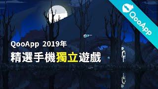 【盤點】QooApp 2019年精選遊戲:手機獨立遊戲篇