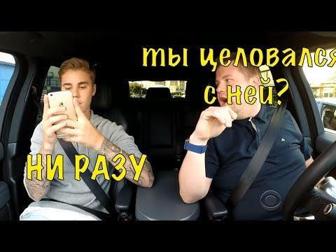 Джастин-Бибер караоке в машине, Часть 2