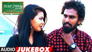 College Poragallu Full Song Audio Album Jukebox || College Poragallu || Mallikarjun, Kavitha Mahatho
