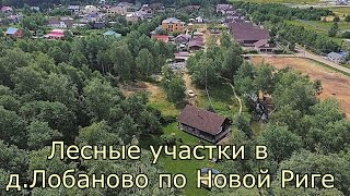 видео Земельные участки по Новорижскому шоссе