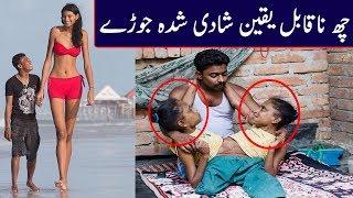 Weird Couples That Actually Exist In The World | Dunya Ke Ajeeb Tareeb Joray | The Urdu Teacher