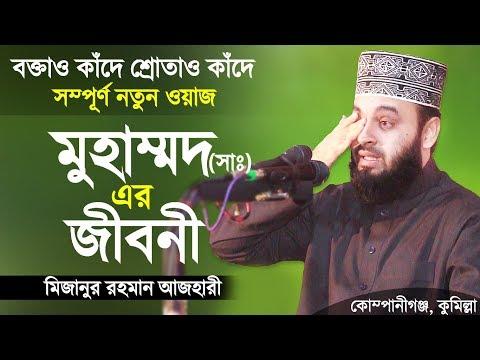 রাসুল (সাঃ) এর জীবনী শুনে চোখে পানি এসে গেলো। Biography Of Prophet Muhammad | Mizanur Rahman Azhari